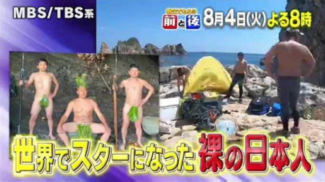 教えてもらう前と後 裸の日本人