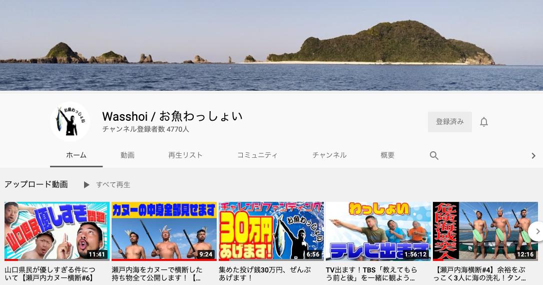 お魚わっしょい YouTube