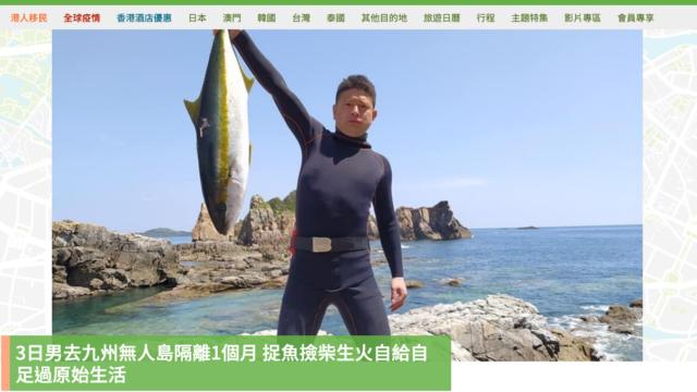 3日男去九州無人島隔離1個月 捉魚撿柴生火自給自足過原始生活