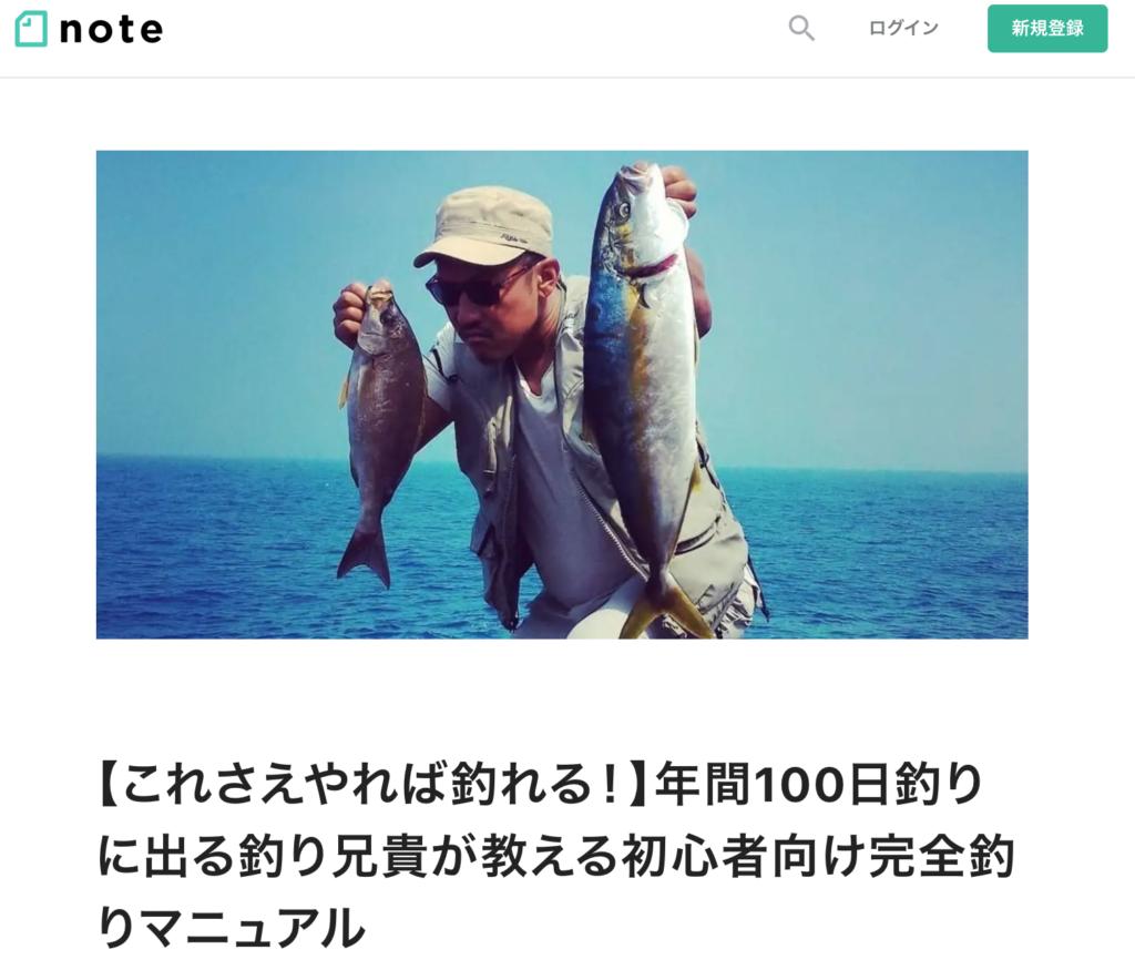 釣り初心者マニュアル